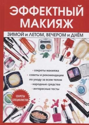 Книга Эффектный Макияж Зимой и летом, Вечером и Днем