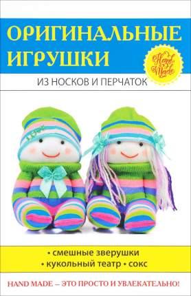Оригинальные Игрушки из Носков и перчаток
