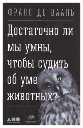 Книга Достаточно ли мы умны, чтобы судить об уме животных?