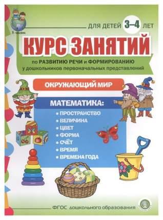 Курс Занятий по развитию Речи, Окружающем Мире и Математике, для Детей 3-4 лет