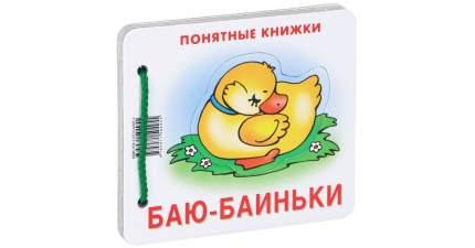 Понятные книжки, Баю-Баиньки (Книжка на картоне для Детей до 2 лет + Методичка для Родите