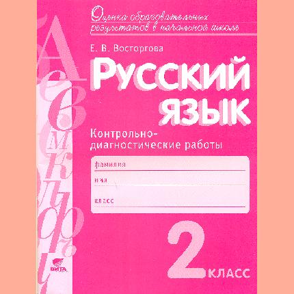 Тимченко, Русский Язык, контрольно-Диагностические Работы, 2 кл (Фгос)