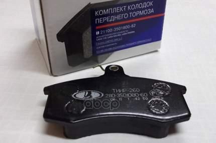 Комплект тормозных колодок LADA 21100350180082