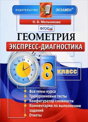 Потапова, Экспресс-Диагностика, Русский Язык, 8 кл (Фгос)