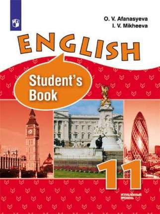 Афанасьева, Английский Язык, 11 класс (Углублённый Уровень) Учебник