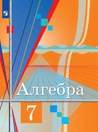 Колягин, Алгебра 7 класс Учебник