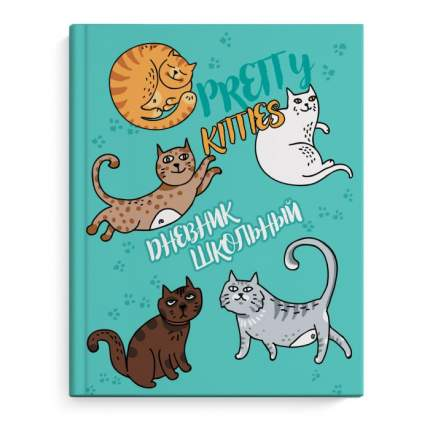 Дневник школьный ЗАБАВНЫЕ КОТЫ