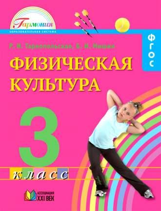 Тарнопольская. Физическая культура. 3 кл. (Фгос).