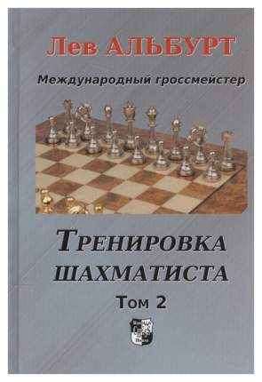 Тренировка шахматиста. Как находить тактику и далеко считать варианты