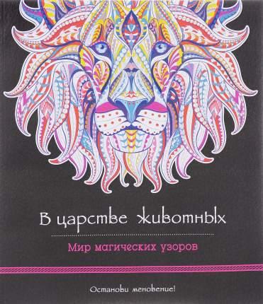 Книга В царстве животных, Мир магических узоров