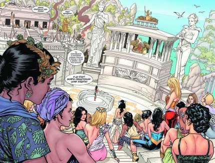 Графический роман Чудо-Женщина, Земля-1. Книга 1