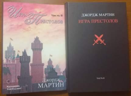 Книга Игра престолов, Часть Ii