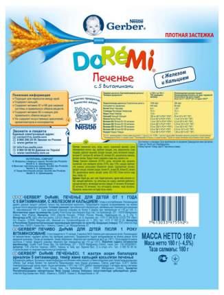 Печенье Gerber DoReMi 5 витаминов с 12 мес 180 г