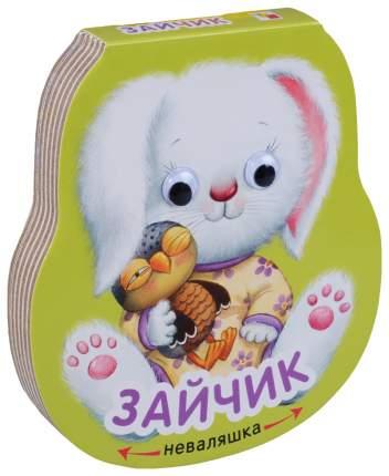 Книжка-Игрушка Зайчик (Неваляшки) Мозаика-Синтез (Школа Семи Гномов Неваляшки)