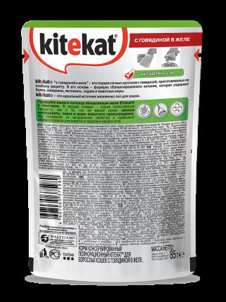 Влажный корм для кошек Kitekat с сочными кусочками говядины в желе, 28 шт по 85г