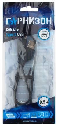 Кабель Гарнизон Type-C 0,5м Black