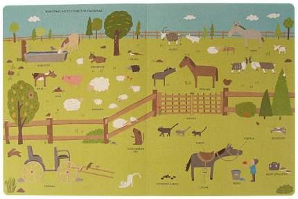 Книга Самокат Виле катрин Моя Большая Ферма