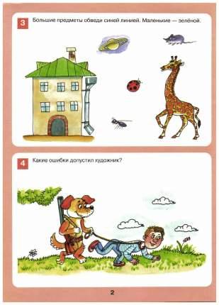 Шевелев, Формирование логического Мышления, Р т для Детей 3-4 лет (Бином) (Фгос)