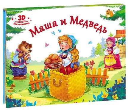 Книжка-Панорамка Маша и Медведь Malamalama
