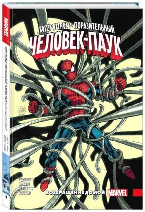 Комикс Питер Паркер: Поразительный Человек-Паук. Том 4
