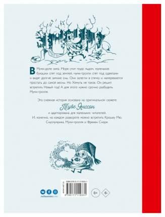 Книга АСТ Новые истории муми-троллей Муми-тролли и новогодняя елка
