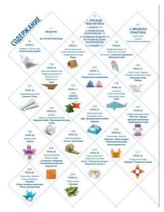 Книга Эксмо Дени Гийом «Оригами. Большая иллюстрированная энциклопедия»
