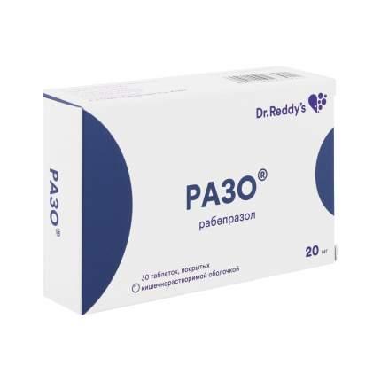 Разо таблетки кишечнораств. 20 мг 30 шт.