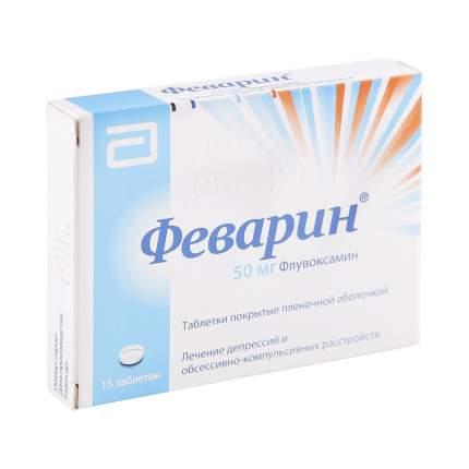 Феварин таблетки 50 мг 15 шт.