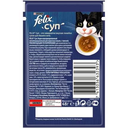 Влажный корм для кошек Felix Суп, рыба, 48г
