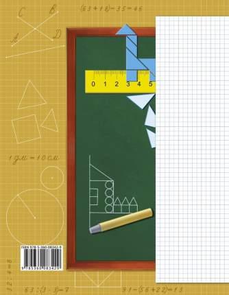 Дружим С Математикой, 2Класс, Рабочая тетрадь
