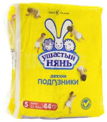 Подгузники Ушастый Нянь Junior 5 (11-25 кг), 44 шт.