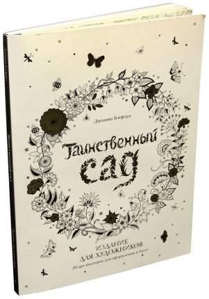 Артбук Таинственный Сад, Издание Для Художников, 20 Арт-Постеров