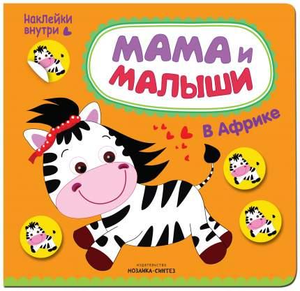 Книжка С наклейками Мама и Малыши В Африке (Наклейки Внутри)
