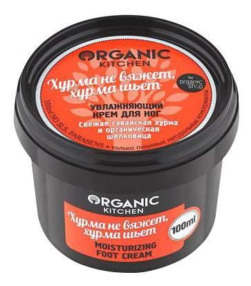 Крем для ног Organic shop Organic Kitchen увлажняющий «Хурма не вяжет, хурма шьет» 100мл