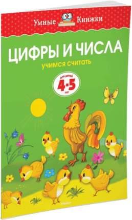 Книжка Махаон Цифры и Числа. Учимся Считать (4-5 лет)