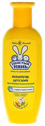 Шампунь детский Ушастый нянь Противовоспалительный 200 мл