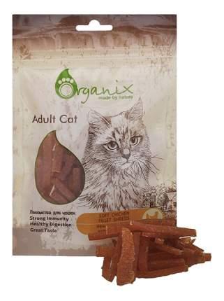 Organix Лакомство Нежная нарезка куриного филе (100% мясо) для кошек, 50г