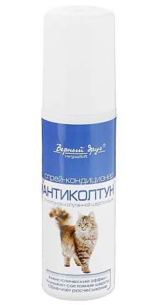 Кондиционер-спрей для кошек Верный Друг Антиколтун для устранения колтунов, 100 мл