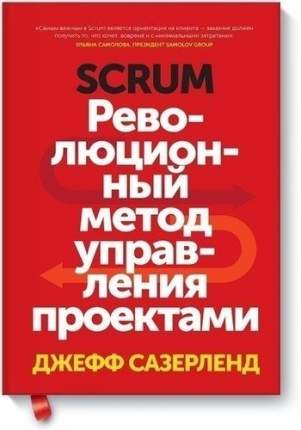 Scrum, Революционный Метод Управления проектами