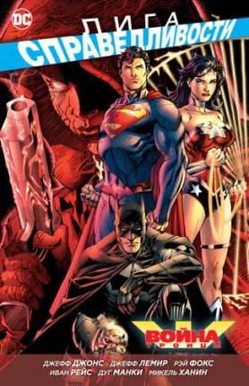 Графический роман Лига Справедливости, Война Троицы