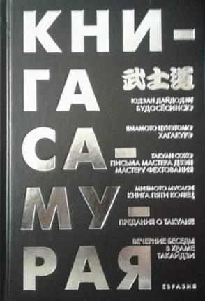 Книга Самурая