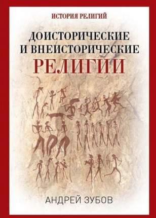 Доисторические и внеисторические религии, История религий