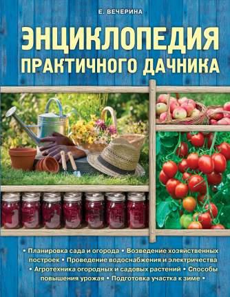Энциклопедия практичного дачника (Подарочные издания, Загородный участок)