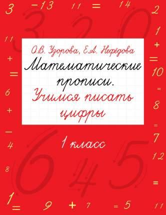 Математические прописи, Учимся писать цифры, 1 класс