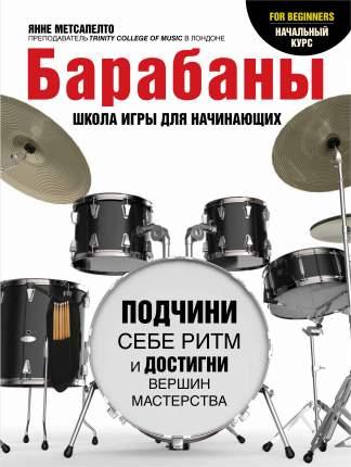 Книга Барабаны для начинающих