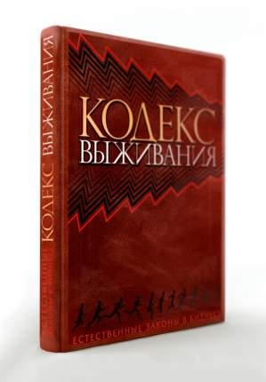 Комплект, Кодекс выживания, Естественные законы в бизнесе (книга+футляр)