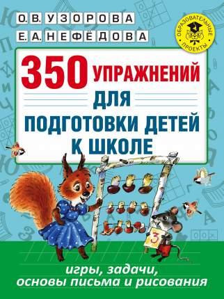 Книга 350 Упражнений для подготовки Детей к Школе: Игры, Задачи, Основы письма и Рисования