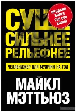 Книга Эксмо Мэттьюз Майкл «Суше. Сильнее. Рельефнее. Челленджер для мужчин на год»