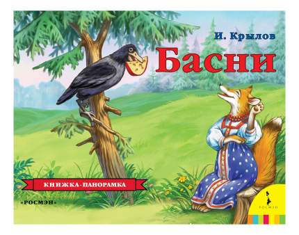 Книжка Росмэн Басн и крылов и А. панорамка.
