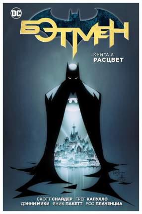 Комикс Бэтмен. Книга 8, Расцвет